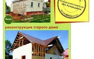 Как увеличить дачный домик?
